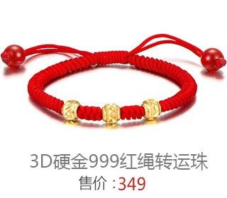 3D硬金999红绳转运珠路路通手串